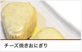 焼きおにチーズ