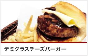 デミグラスチーズバーガー