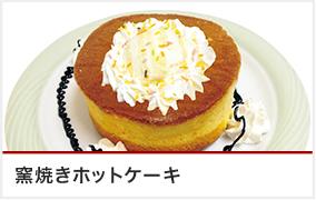 窯焼きホットケーキ